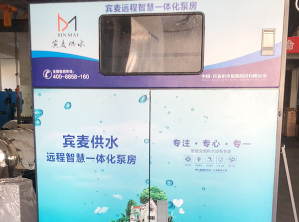 Shaoxing Keqiao Rural Drinking Water Standard Upgrading Project (Shuangling, Shisu) Cabinet-type integrated water supply equipment